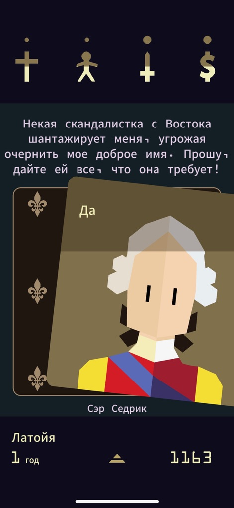 скачать reigns her majesty
