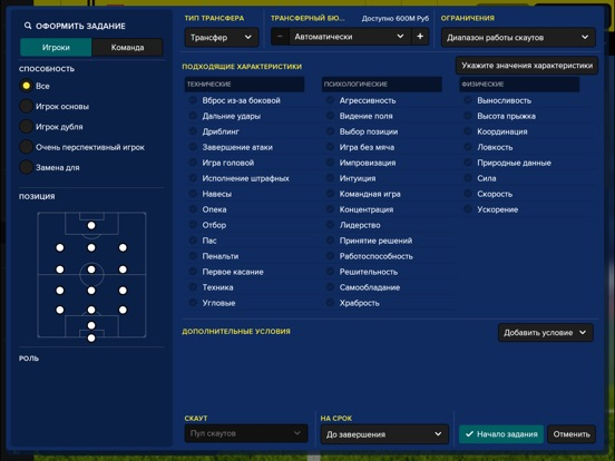 Football Manager Touch 2018 для iPad