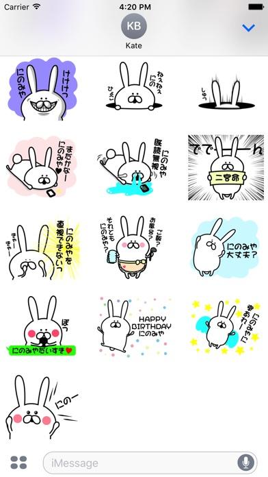 Ninomiya3 Stickerのスクリーンショット3