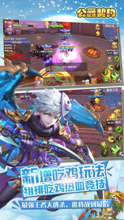 公爵契约-3d魔幻大冒险动作游戏