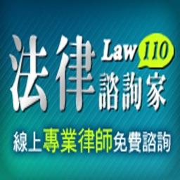 法律諮詢家Law110