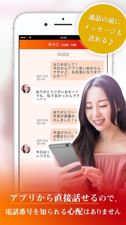 華恋 - 恋ができる通話アプリ screenshot-4