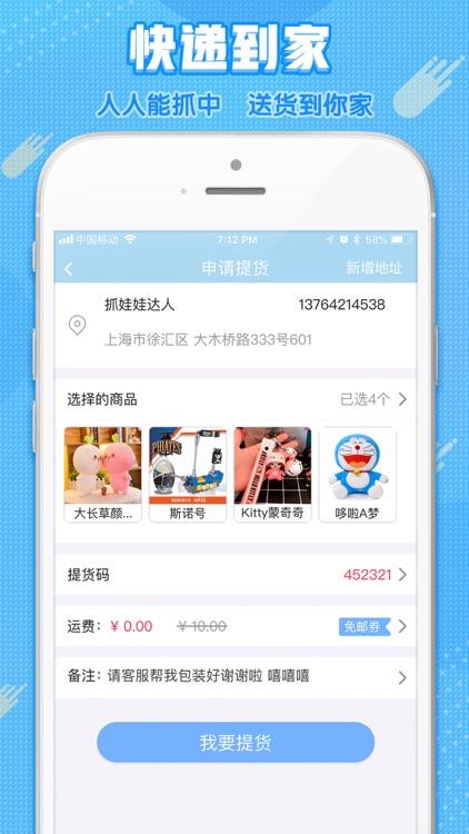 趣娃娃抓娃娃机-欢乐抓娃娃机达人app screenshot-4