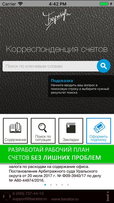 Корреспонденция счетов БераторСкриншоты 1