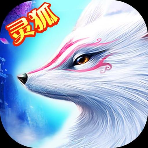 灵狐修仙-浪漫仙侠神话回合制手游