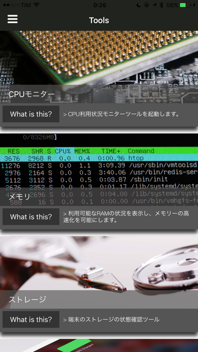 Lirum デバイス 情報 Lite screenshot1