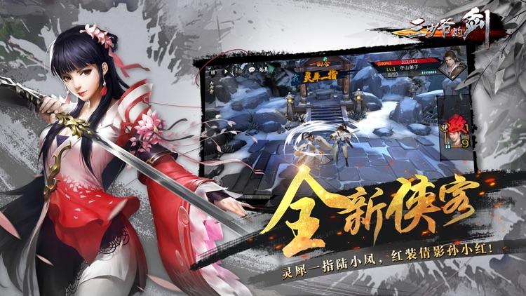 三少爷的剑-首创AR武侠 screenshot-3
