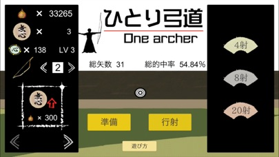 ひとり弓道-One archer- screenshot1