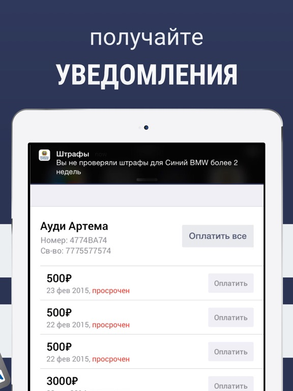 Штрафы ГИБДД МВД с фото Скриншоты10