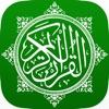 コーラン - 日本語翻訳, 暗唱, 解説, イスラム, イスラム教徒 - القرآن الكريم