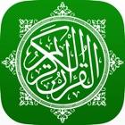 古兰经卡里姆 - 穆斯林与音频笔译和口译 - 穆斯林祈祷时间 - 朝拜指南针伊斯兰 - القرآن icon