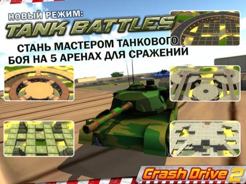 Игра Crash Drive 2