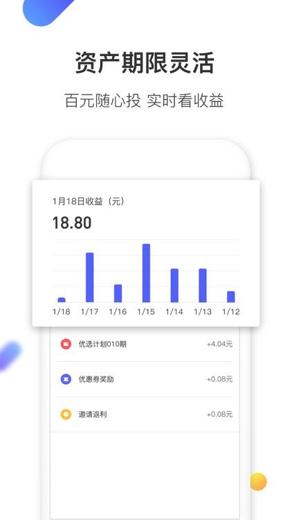 贷款钱包-极速借钱之手机借贷款软件 screenshot-4
