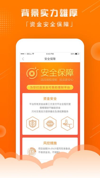 萌橙理财-15%高收益理财平台手机银行管家 screenshot-4