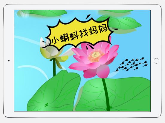 米粒有声绘本故事童书 - 越读越聪明 screenshot 10