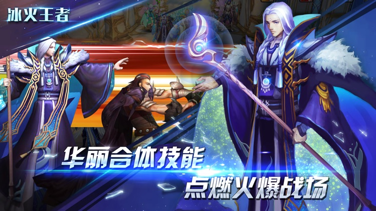 冰火王者 screenshot-4