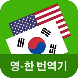 English Korean Translator