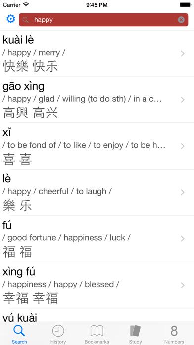 DianHua Dictionaryのおすすめ画像1