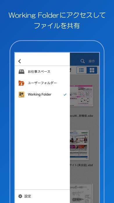 DocuWorks Viewer Lightのスクリーンショット4