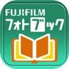 フジフイルムのフォトブック簡単作成タイプアイコン