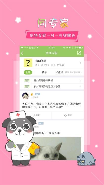 握爪-有点靠谱的宠物交易、社区平台 screenshot-3