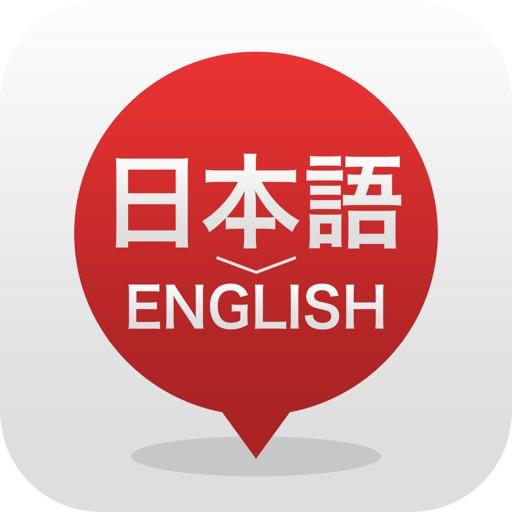 Japanese English Translation