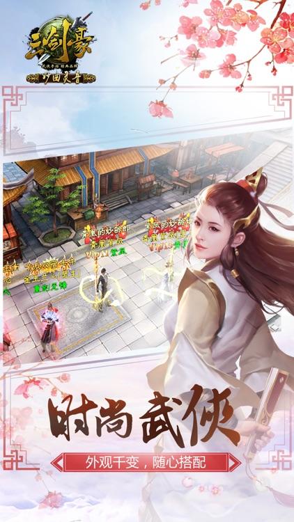 三剑豪——热血江湖3D武侠大世界 screenshot-3