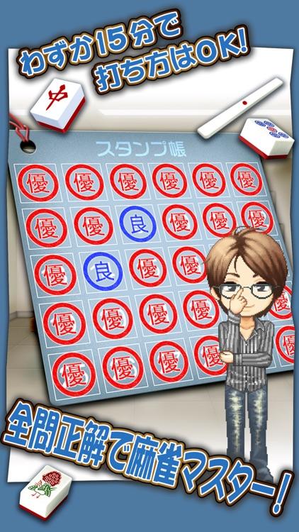 麻雀アプリ わかる!!麻雀入門 screenshot-3