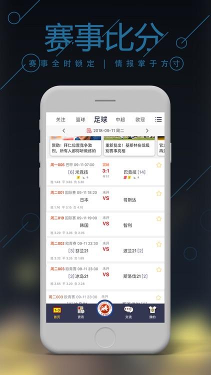 咕啦体育 screenshot-1