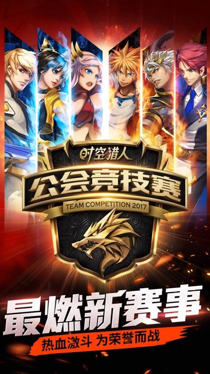 时空猎人-全国公会竞技赛热血燃斗来袭 screenshot-4