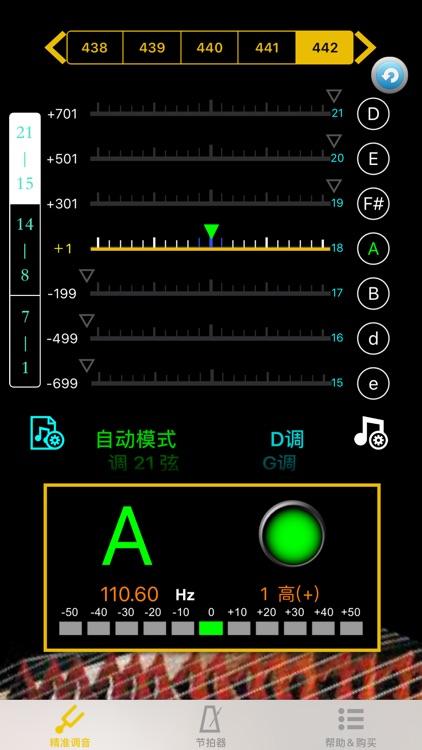 GuZheng Tuner - Pitch screenshot-3