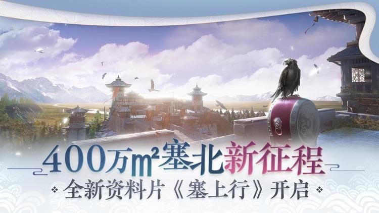 楚留香-高自由度武侠冒险 screenshot-0