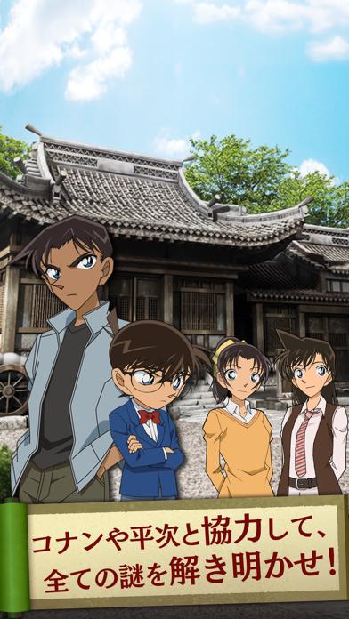 脱出ゲーム 名探偵コナン〜からくり屋敷の謎〜のおすすめ画像2