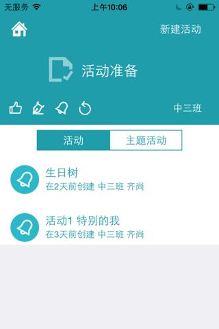 乐乐8号 screenshot 2