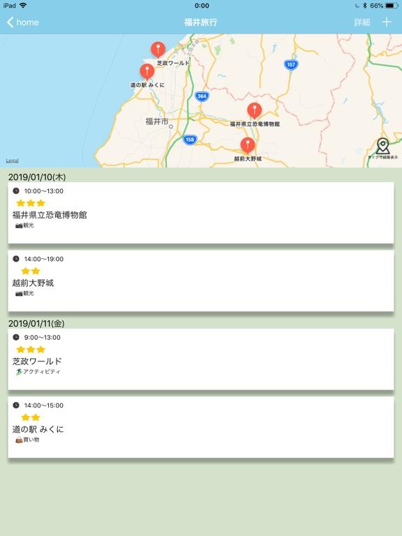 Travel Plan screenshot 8