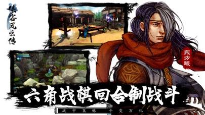Screenshot for 侠客风云传-单机版 in China App Store