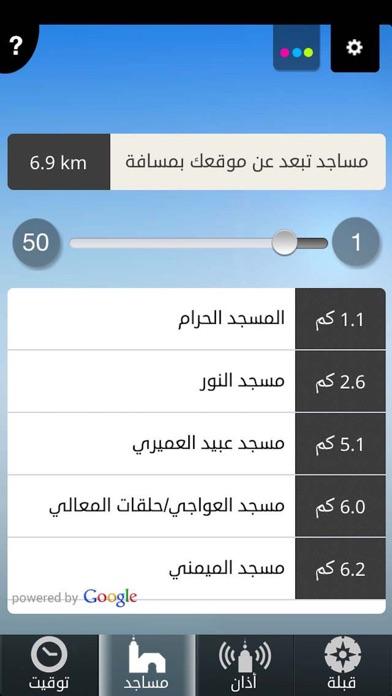 download Salatuk - صلاتك apps 3