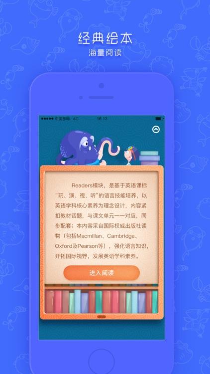 同步学-小学英语深圳版 screenshot-4