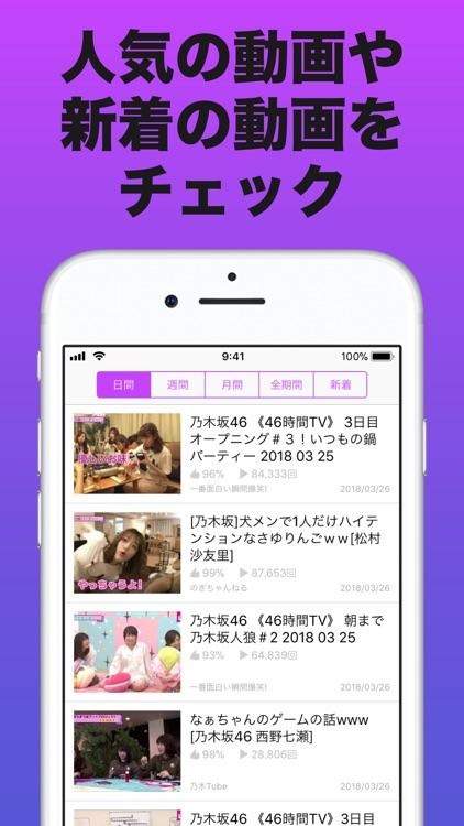 乃木充 for 乃木坂46 screenshot-3