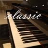 古典音樂名曲賞析 - 一生必聽的古典音樂精選