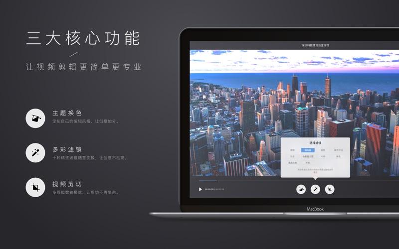 愛剪輯-專業視頻剪輯編輯制作 for Mac