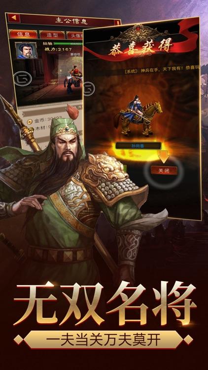 挂机斗三国-三国热血英雄回合制三国游戏 screenshot-4