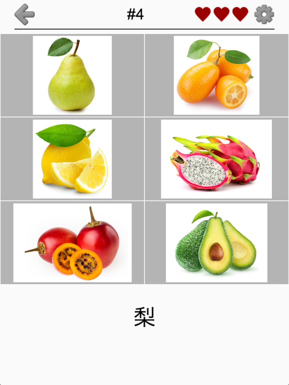 果物や野菜:おいしい写真と絵のクイズのおすすめ画像2