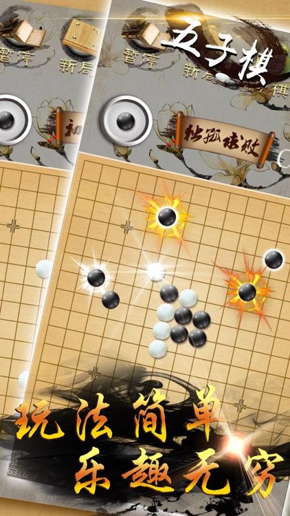 五子棋-五子棋单机版经典大师赛 screenshot-4