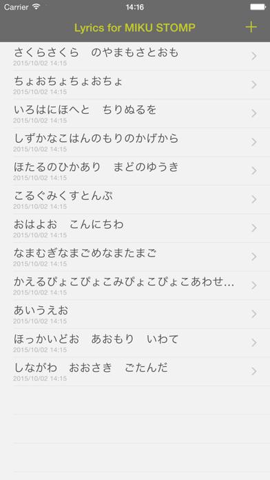 Lyrics for MIKU STOMPのおすすめ画像2