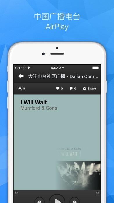中国广播电台 - Radio Chinaのおすすめ画像4