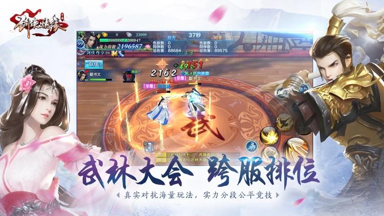 剑侠情缘 screenshot-3