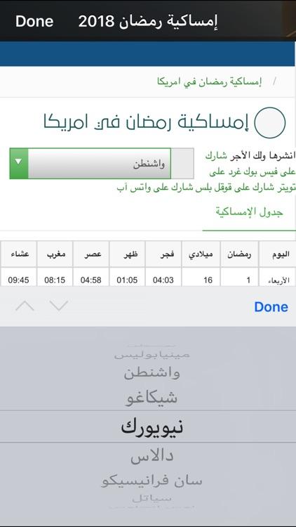 امساكية شهر رمضان بدون انترنت screenshot-7