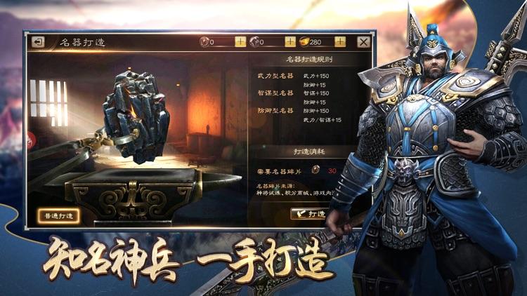 谋夺天下 - 热血三国群英slg游戏 screenshot-3