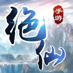 绝仙-梦幻修仙开启西游寻仙问道